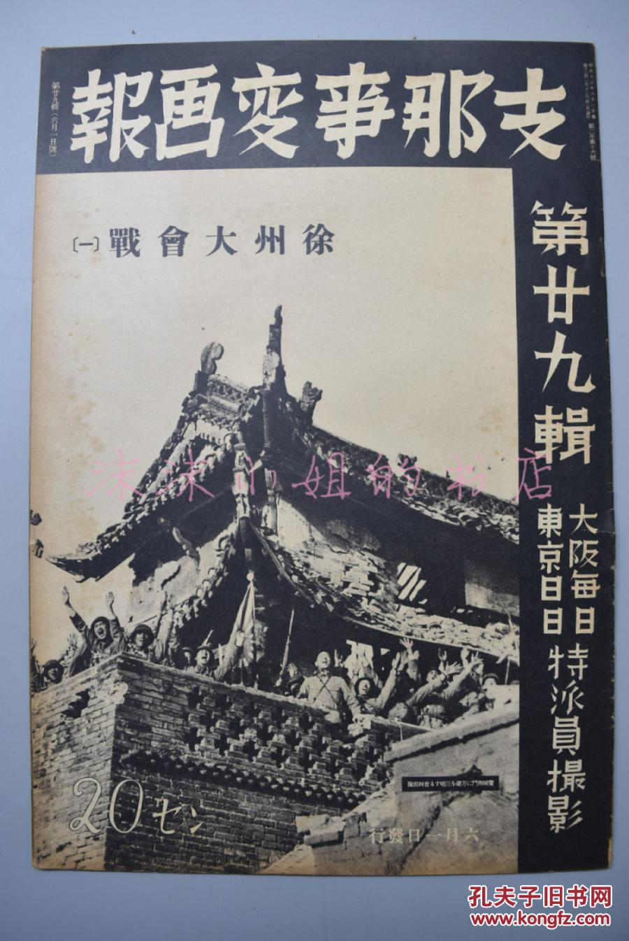 侵华史料《支那事变画报》第二十九辑1938年 徐州大()