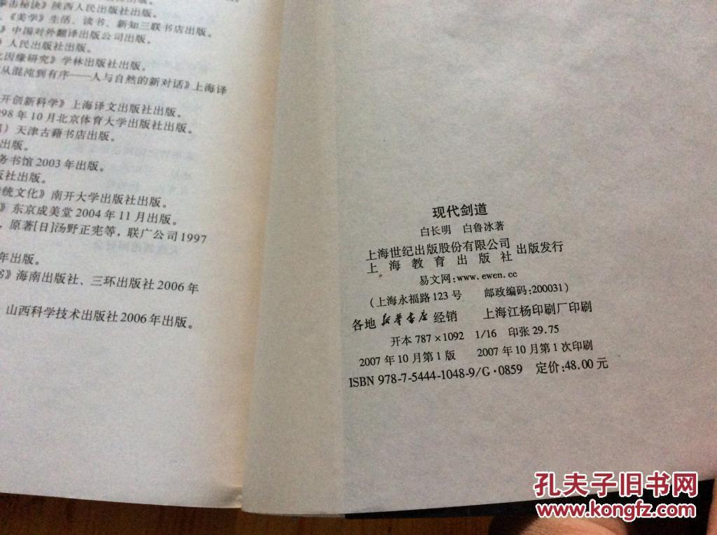 【图】现代剑道 32开本 上海教育出版社出版 品