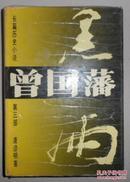 长篇历史小说《曾国藩》第三部——黑雨 精装