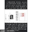 原本贾平凹·长篇小说系列:病相报告