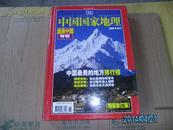 中国国家地理 2005 增刊 选美中国特辑 (精装修订版)   F2