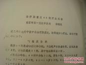 南京市第一医院潘瑞亮教授油印稿《治疗胆囊炎40例疗效观察》