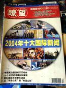 2005瞭望杂志