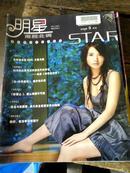 2006.5明星  南腔北调