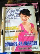 2006知音杂志