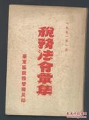 税务法令汇编(五一年初版)