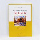 【正版新书】镶嵌画师  LES MAITRES MOSAISTES  (国内首译本)一版一印