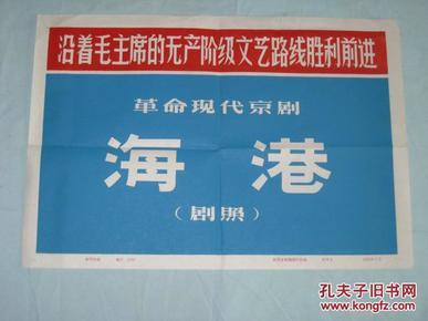 海港  文革老照片----1972年革命现代京剧 20张照片全   八寸   长20厘米宽15厘米 A