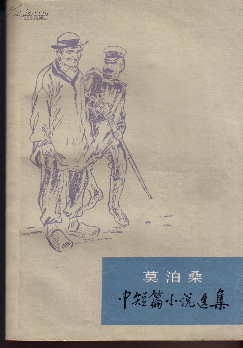 《莫泊桑中短篇小说选集》上册
