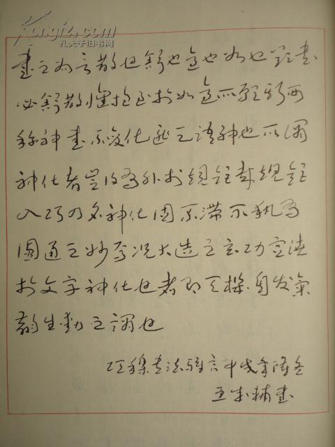 中国钢笔书法(1995年第2期 总第55期)【陈立夫硬笔行书手札欣赏 汉字图片