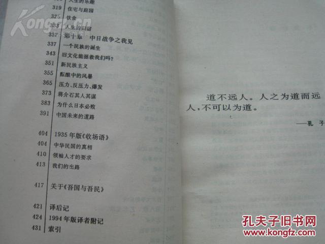 近代中国社会结构