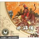 彩图本中国古典名著注音版:水浒传