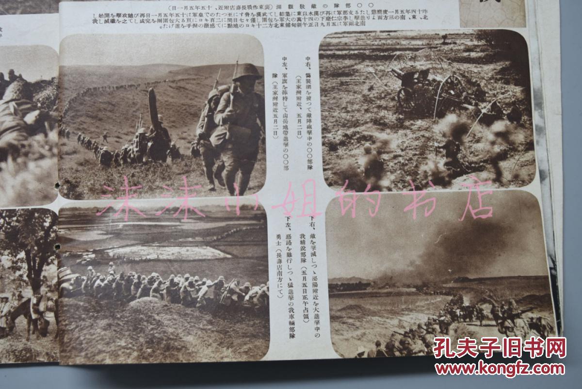 侵华史料《画报跃进之日本》第五卷 第七号湖北长寿店图片