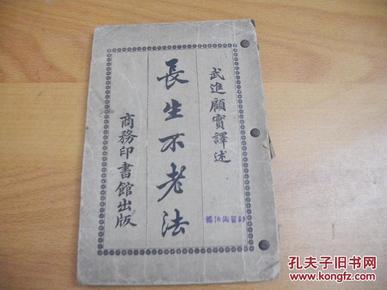 民国七年 商务原版《长生不老法》