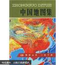 中国地图集   第3版  16开精装馆藏