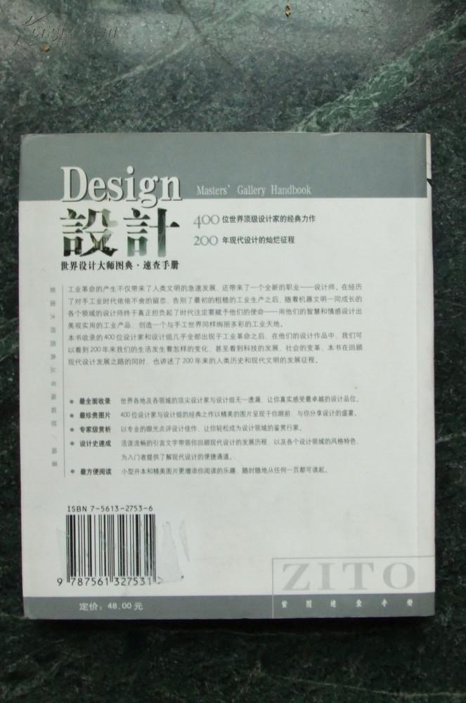 【图】世界设计大师图典速查手册