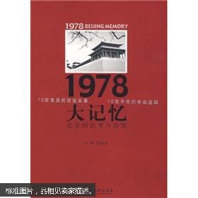 1978大记忆