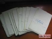 地图教学挂图:九年义务教育中国历史 第一册地图教学挂图<不重复共9份>