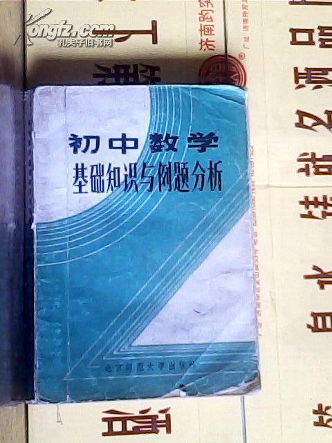【图】2-1-749初中数学基础知识与例题分析