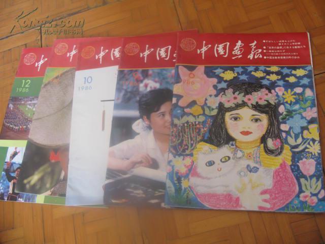 【图】中国画报_价格:100.00