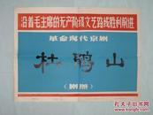 杜鹃山  剧照,文革老照片----1973年革命现代京剧 20张照片全 八寸 长20厘米宽15厘米 A