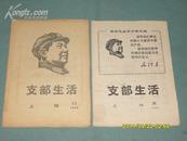 上海支部生活1969年第二十三、二十六期共两本
