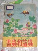 害蟲和益蟲   綠印本 [民國37年一版一印 北京私立中華中學 國立北京師范大學附屬中學鈐印藏書]