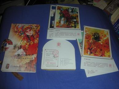 刘令华作 品艺术明信片     (附刘令华钤印收藏证)