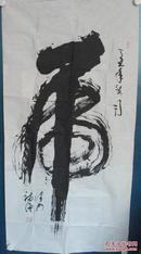 """中国书法艺术研究院教授。张福谦(四尺整纸书法、""""虎""""字)"""