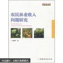 农民林业收入问题研究