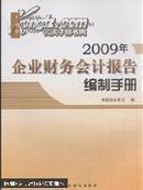 正版;106-A4;2009年-企业财务会计报告编制手册