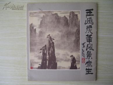 报副总编 王鸿炭笔风景写生 毛笔签名 保真 1983年一版一印 散页全 图片
