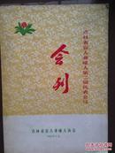 吉林省盲人聋哑人第二届代表会议会刊1984年