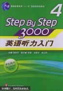 英语听力入门3000. 4. 学生用书【无光盘】