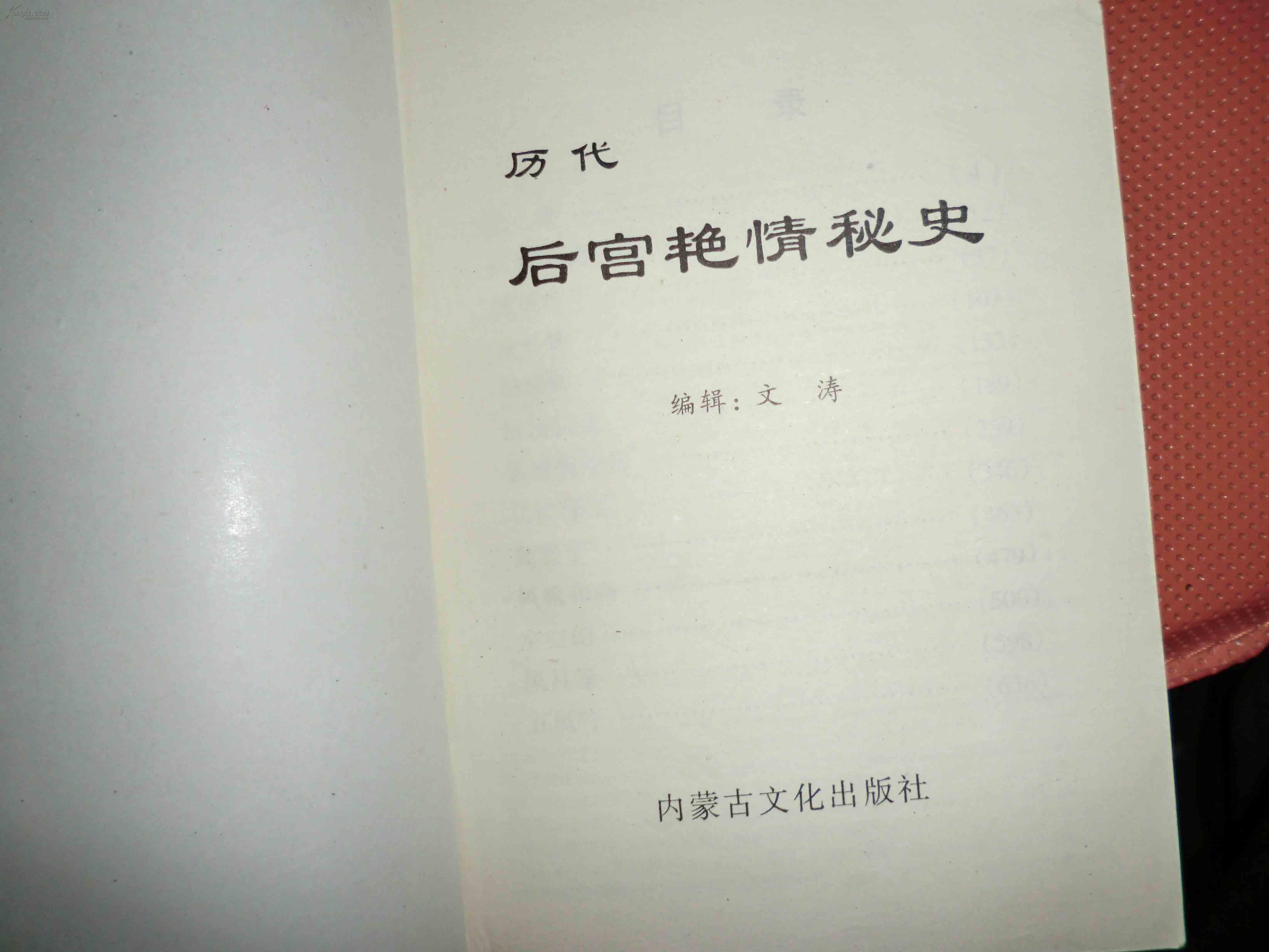 历代后宫艳情秘史