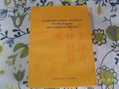 中医治疗精神-神经疾病(英文版 1996年一版一印).