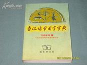 【古汉语常用字字典】 1998年版