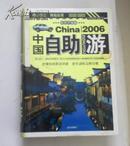 2006中国自助游(彩色升级版,软精装)