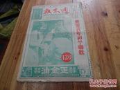 2452:香港出版 1951年9月8日《週末报》16版一份,上面有后印抗美援朝 坚决镇压反革命份子等字样,有世界亲年和平联欢  香港风光画展 刘胡兰烈士永垂不朽等画刊内容丰富