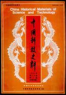 中国科技史料[总第75期]2