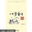 百年百部中国儿童文学经典书系:小巴掌童话(珍藏版)