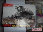 海报    SSC-3岸舰导弹