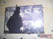 幻灭 连环画  1985年一版一印   Y1箱子