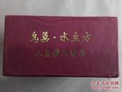 鸟巢.水立方水晶精品留念(北京奥运会)