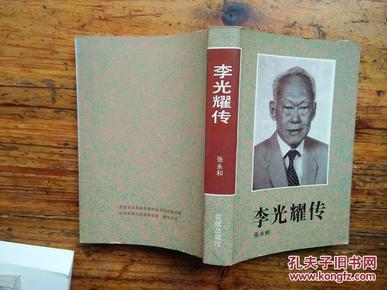 李光耀传_简介_作者:张永和_花城出版社_孔夫
