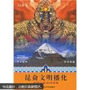 昆仑文明播化:中华文化基因谱系----中华大道文库书系