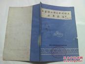 稀缺方言研究资料《土家语汉语的不同特点及其教学》