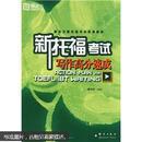 新东方·新托福考试培训教材·新托福考试:写作高分速成【正版现特价】