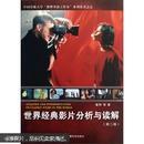 世界经典影片分析与读解(第2版)