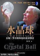 水晶球:吉姆·罗杰斯和他的投资预言【原版】